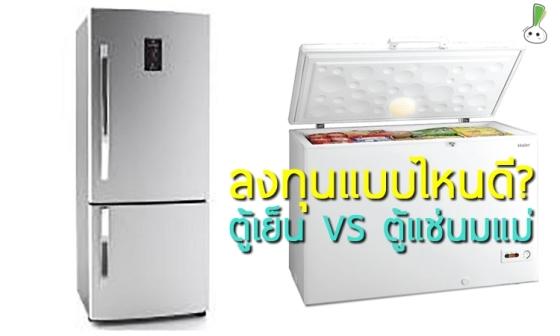 ซื้อตู้เก็บนมแม่หรือตู้เย็นสองประตูธรรมดาดี